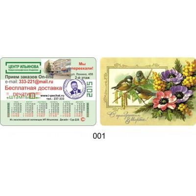 календари и открытка