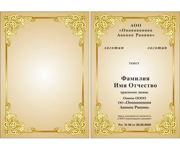 Заказать бланки дипломов изготовление бланков дипломов и  диплом