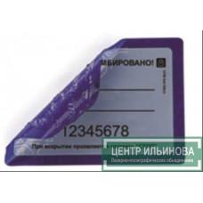 Пломба-наклейка СТЭЛС ПРО (не оставляет след, для шероховатых поверхностей) 10х20мм
