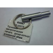 Тычковая металлическая печать ручка-кольцо алюминий d6мм