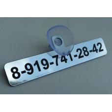 АвтоТабличка с номером телефона двухслойный пластик для гравировки 10х2см с присоской