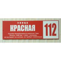 Адресная табличка  (уличный указатель, аншлаг) - образец №5, 30х10см