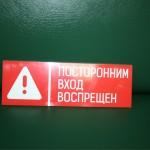 Информационные наклейки и таблички
