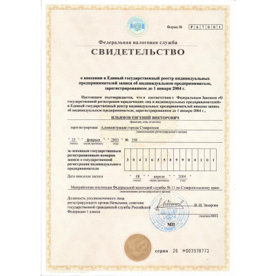 Свидетельство (печатный лист)