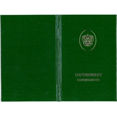 Обложка для сертификата с тиснением и форзацем