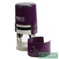 Colop Printer R40 cover Оснастка для печати диам. 40мм с крышкой фиолетовая (violet)