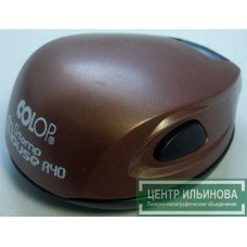 Colop Stamp Mouse R40 Оснастка для печати диам. 40мм бронза (bronze)