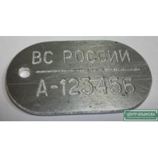 Гравировка по жетону алюминиевому прямогульному