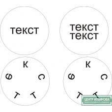 Новые плашки с гравировкой для б/у пломбиратора 1 круг (круг на одной плашке)