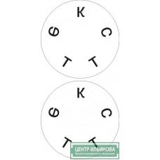 Новые плашки с гравировкой для б/у пломбиратора 2 круга (круг на обеих плашках)