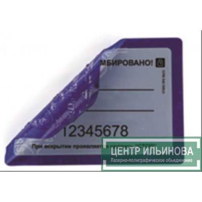 Пломба-наклейка СТЭЛС ПРО (не оставляет след, для шероховатых поверхностей) 50х73мм