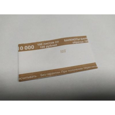 Лента бандерольная кольцевая номинал 100 руб., 500 шт/уп