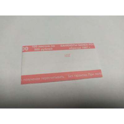Лента бандерольная, кольцевая, номинал 500 руб., 500 шт/уп