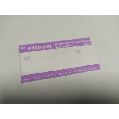 Лента бандерольная, кольцевая, номинал 1000 руб., 500 шт/уп
