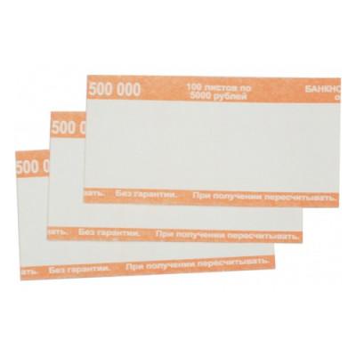 Лента бандерольная, кольцевая, номинал 5000 руб., 500 шт/уп