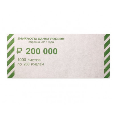 Накладка 200 руб. 1000шт./уп.