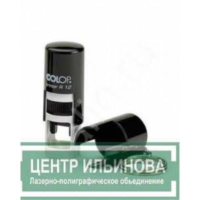 Colop PrinterR12 + key ring Оснастка для печати диам. 12мм с брелоком