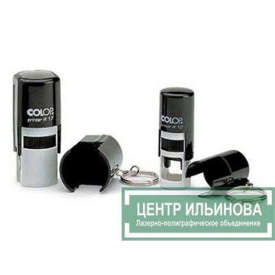Colop PrinterR17 + key ring Оснастка для печати диам. 17мм c брелоком