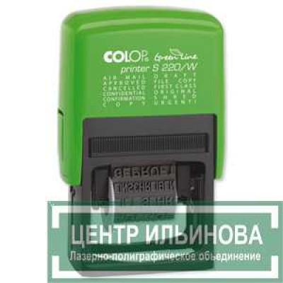 Colop S220/W Green Line Штамп с 12 бухгалтерскими терминами 4мм Green Line