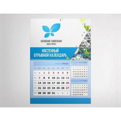 Календарь настенный отрывной