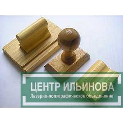 штамп деревянный 40*30