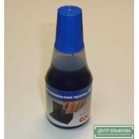 801 Штемпельная краска на водной основе с содержанием глицерина 25мл (Германия) СИНЯЯ
