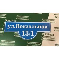 Адресная табличка  (уличный указатель, аншлаг) - образец №1, 38х15см