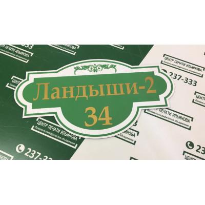 Адресная табличка  (уличный указатель, аншлаг) - образец №2, 38х20см