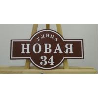 Адресная табличка  (уличный указатель, аншлаг) - образец №3, 38х21см