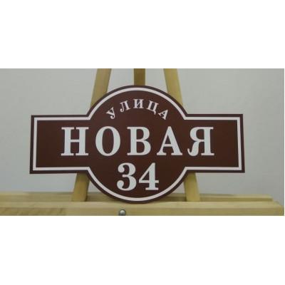 Адресная табличка, образец №3, 38х21см