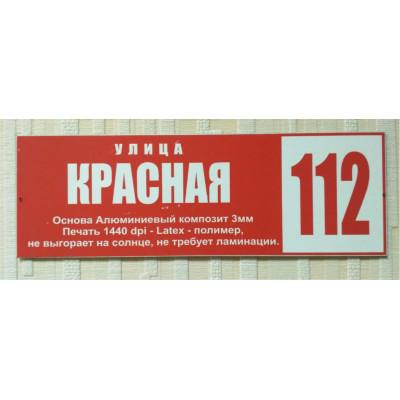Адресная табличка  (уличный указатель, аншлаг) - образец №5, 40х13см