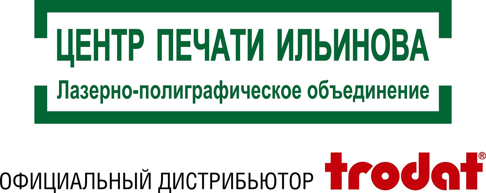 Печати и Штампы Ильинова